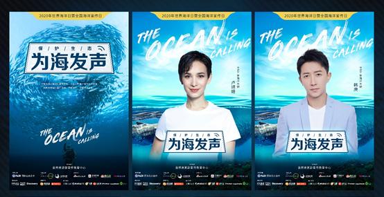 2020世界海洋日,PADI携众多明星为海洋发声